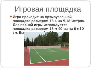 Игровая площадка Игра проходит на прямоугольной площадке размером 13,4 на 5,1