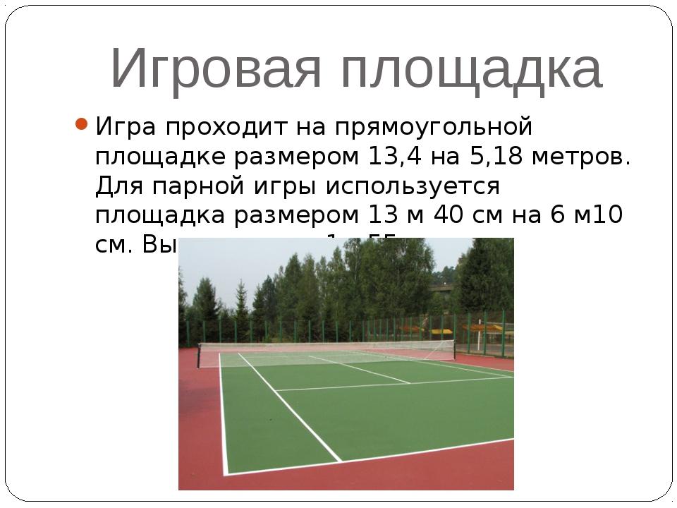 Игровая площадка Игра проходит на прямоугольной площадке размером 13,4 на 5,1...