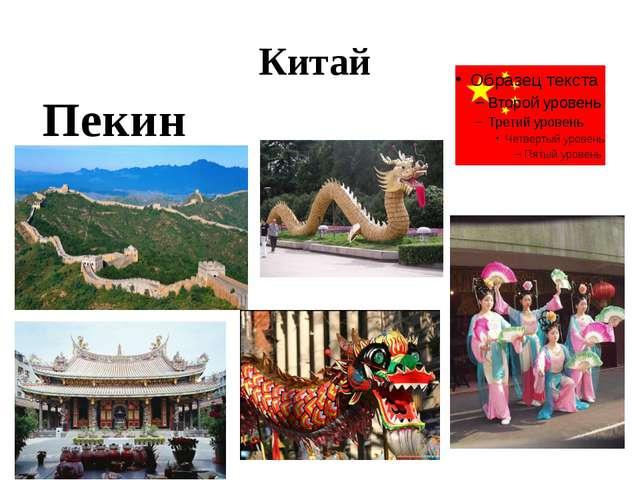 Китай Пекин