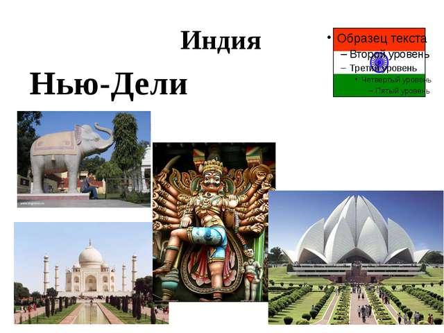 Индия Нью-Дели