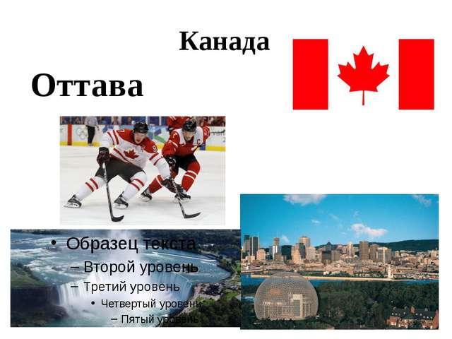 Канада Оттава