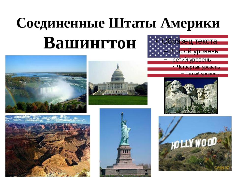 Соединенные Штаты Америки Вашингтон