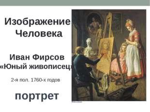 Изображение Человека Иван Фирсов «Юный живописец» 2-я пол. 1760-х годов портрет