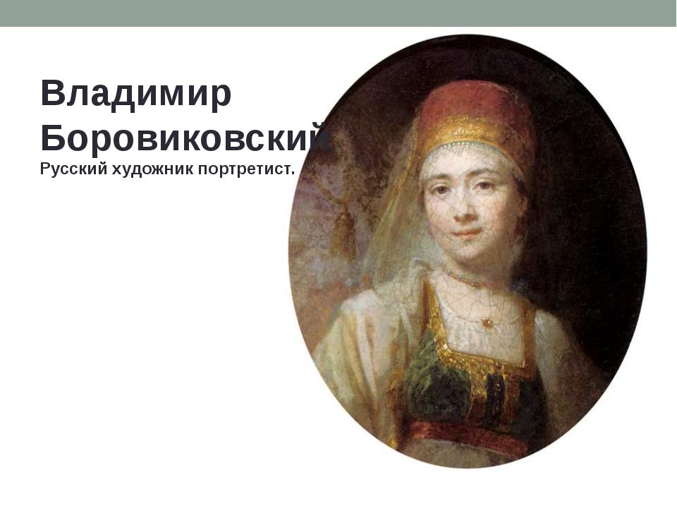 Владимир Боровиковский. Русский художник портретист.