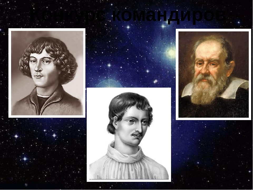 Конкурс планетологов