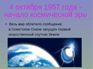 Весь мир облетело сообщение: в Советском Союзе запущен первый искусственный