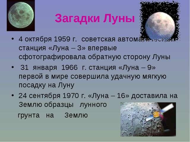 Загадки Луны 4 октября 1959 г. советская автоматическая станция «Луна – 3» в...