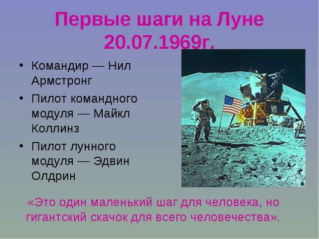 Первые шаги на Луне 20.07.1969г. Командир — Нил Армстронг Пилот командного мо...