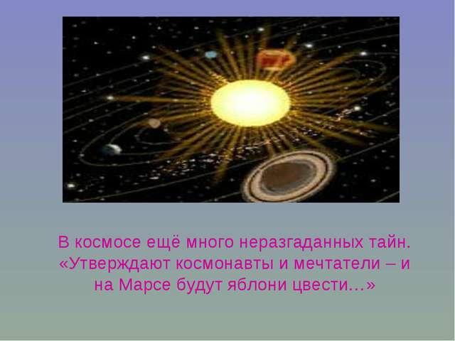 В космосе ещё много неразгаданных тайн. «Утверждают космонавты и мечтатели –...