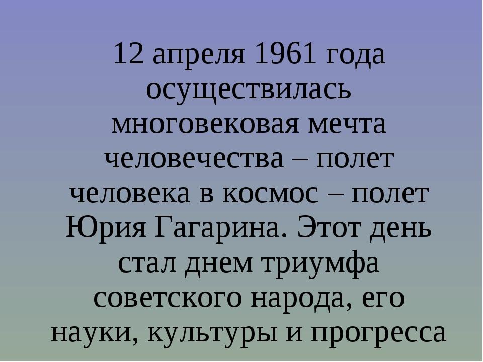 12 апреля 1961 года осуществилась многовековая мечта человечества – полет чел...