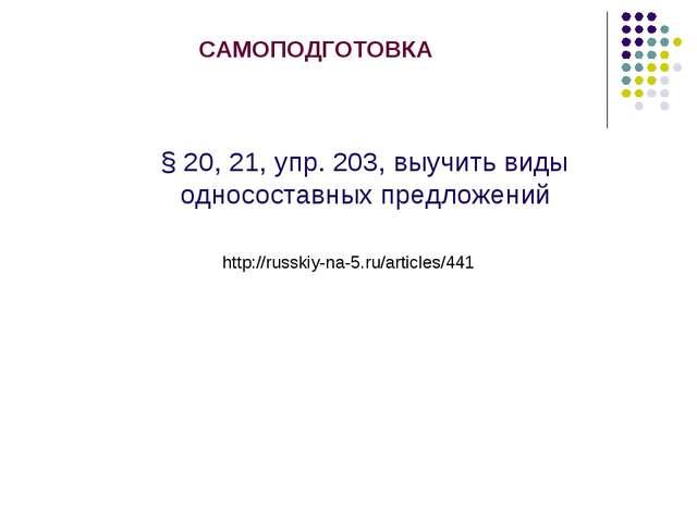 http://russkiy-na-5.ru/articles/441 САМОПОДГОТОВКА § 20, 21, упр. 203, выучит...