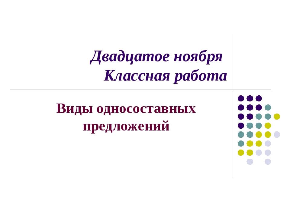 Двадцатое ноября Классная работа Виды односоставных предложений
