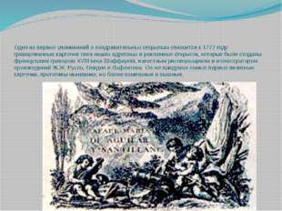 Одно из первых упоминаний о поздравительных открытках относится к 1777 году г