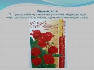Виды открыток По функциональному назначению различают следующие виды открыток
