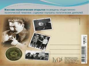Массово-политические открытки посвящены общественно-политической тематике, со