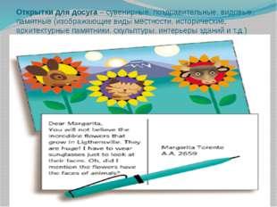 Открытки для досуга – сувенирные, поздравительные, видовые, памятные (изображ