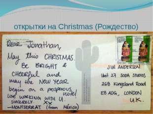 открытки на Christmas (Рождество)