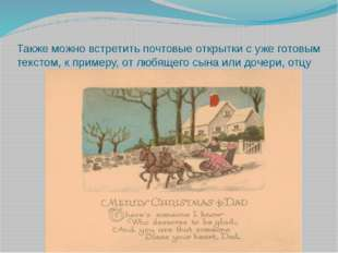 Также можно встретить почтовые открытки с уже готовым текстом, к примеру, от