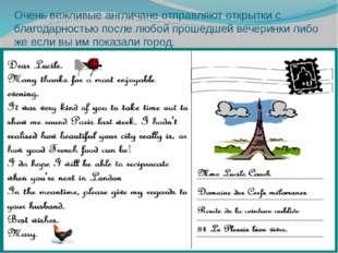 Очень вежливые англичане отправляют открытки с благодарностью после любой про
