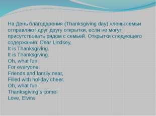 На День благодарения (Thanksgiving day) члены семьи отправляют друг другу отк