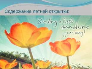 Содержание летней открытки: