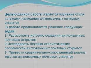 Целью данной работы является изучение стиля и лексики написания англоязычных