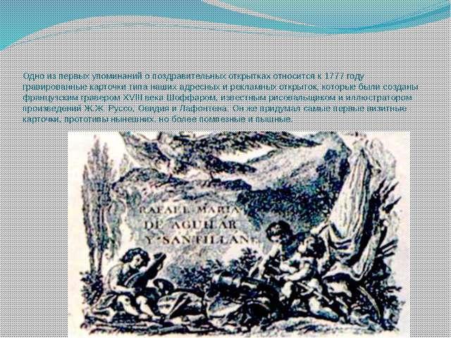 Одно из первых упоминаний о поздравительных открытках относится к 1777 году г...