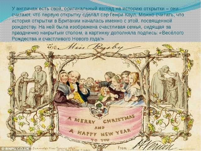 У англичан есть свой, оригинальный взгляд на историю открытки – они считают,...