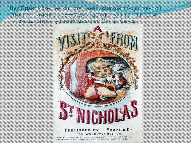 "Луи Пранг Известен как ""отец американской рождественской открытки"". Именно в..."