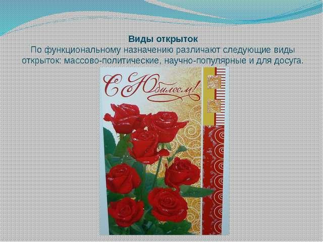 Виды открыток По функциональному назначению различают следующие виды открыток...