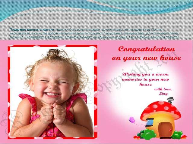 Поздравительные открытки издаются большими тиражами, до нескольких миллиардов...