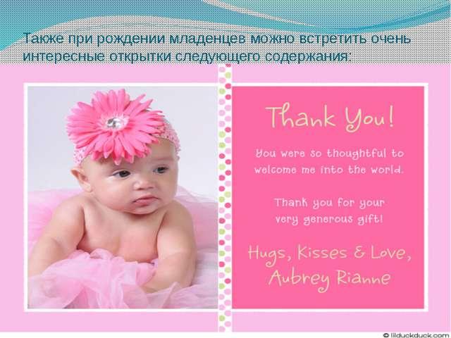Также при рождении младенцев можно встретить очень интересные открытки следую...
