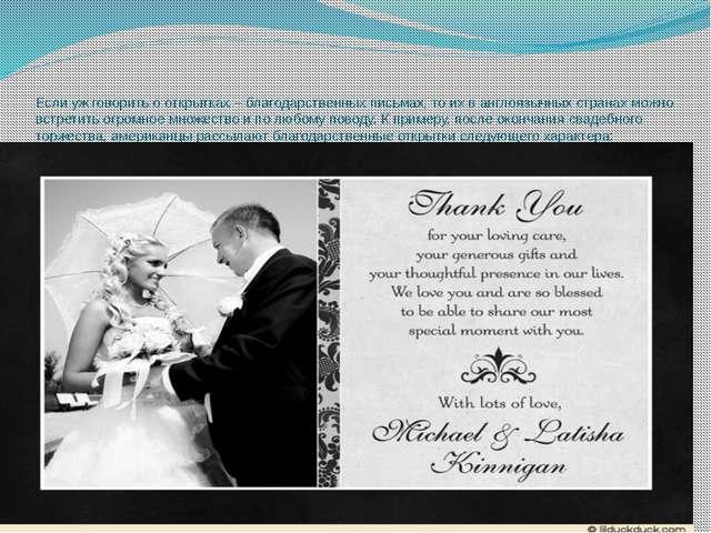 Если уж говорить о открытках – благодарственных письмах, то их в англоязычных...