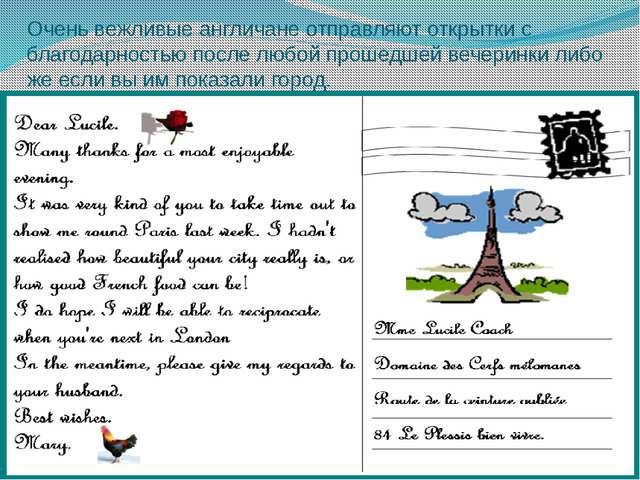 Очень вежливые англичане отправляют открытки с благодарностью после любой про...