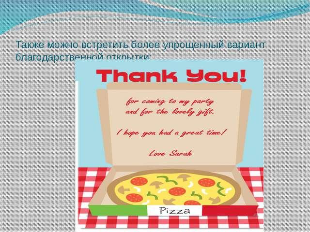 Также можно встретить более упрощенный вариант благодарственной открытки: