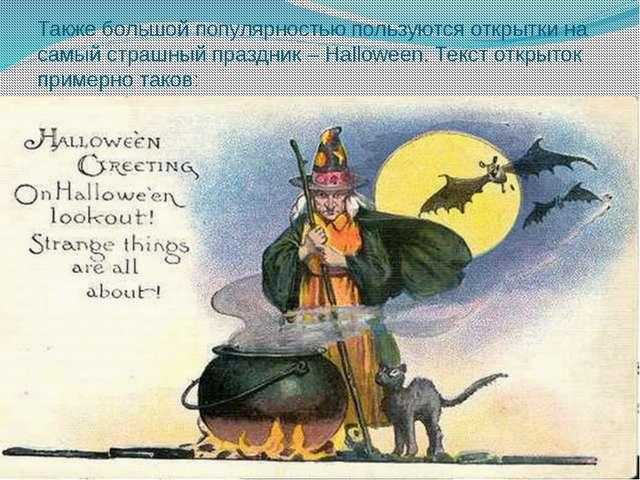 Также большой популярностью пользуются открытки на самый страшный праздник –...