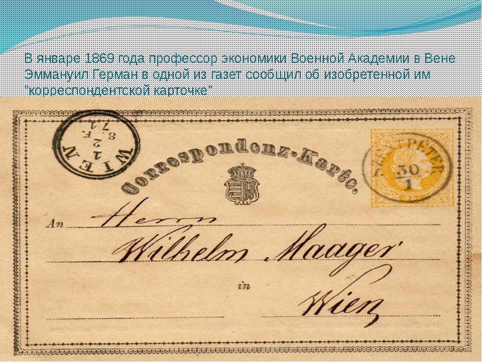 В январе 1869 года профессор экономики Военной Академии в Вене Эммануил Герма...
