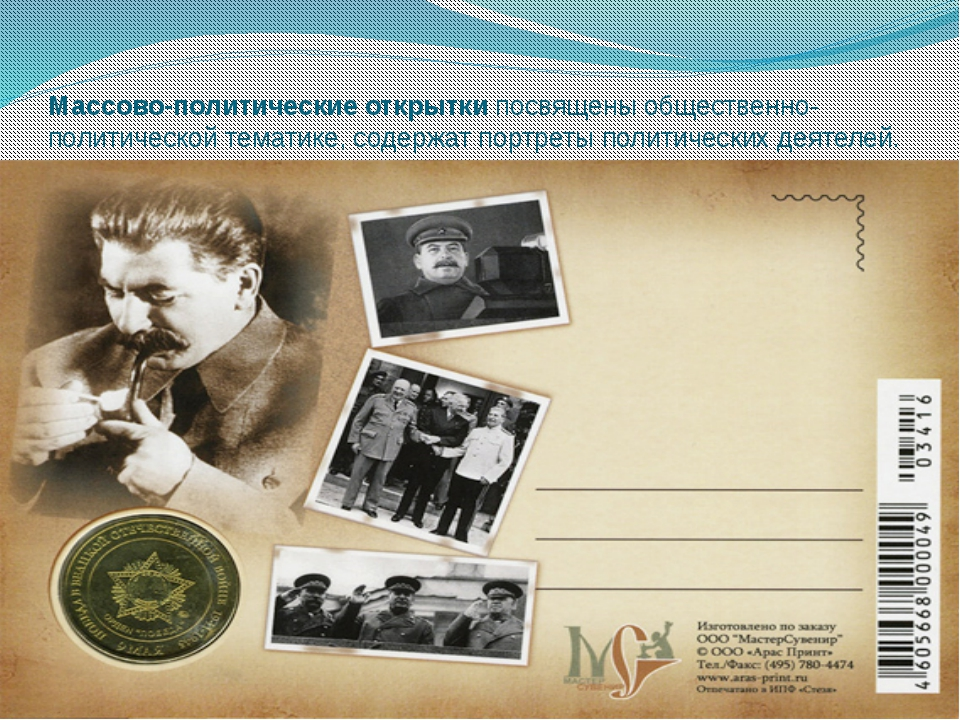 Массово-политические открытки посвящены общественно-политической тематике, со...