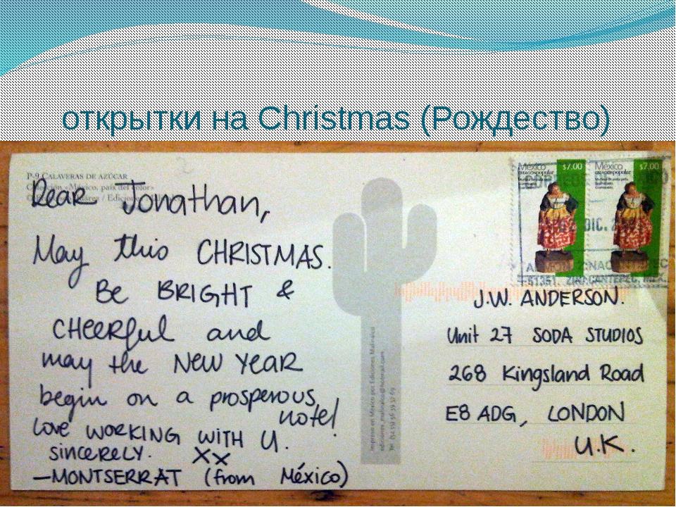Пример открытки на английском языке из путешествия, февраля