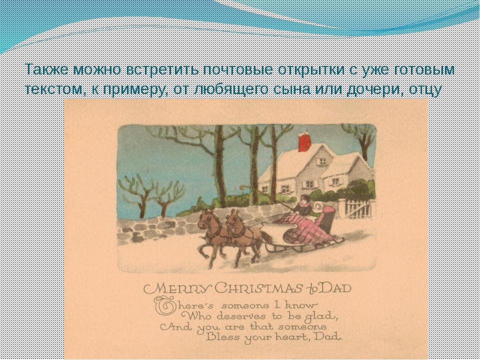 Также можно встретить почтовые открытки с уже готовым текстом, к примеру, от...