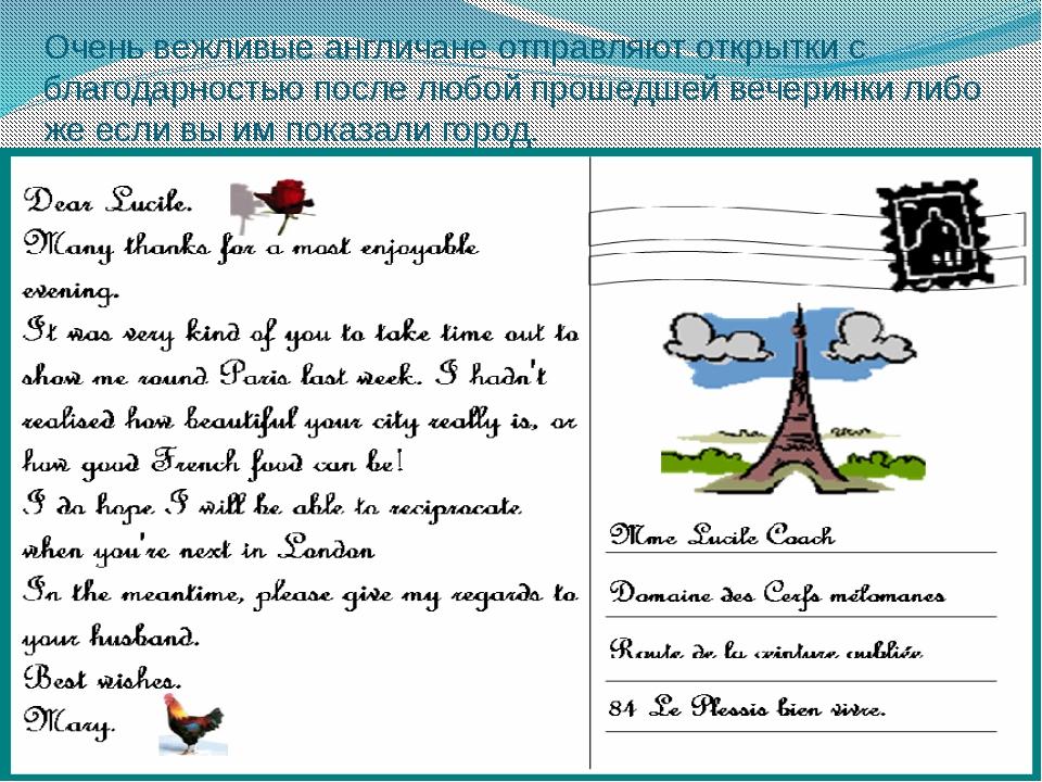 для открытка написанная на английском примеры относится тем