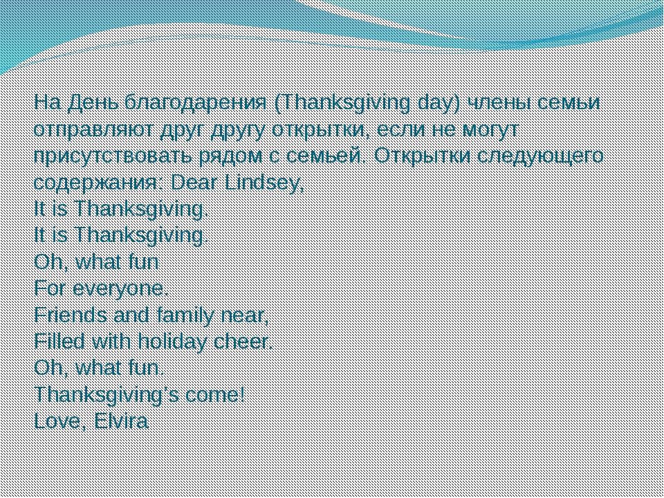 На День благодарения (Thanksgiving day) члены семьи отправляют друг другу отк...
