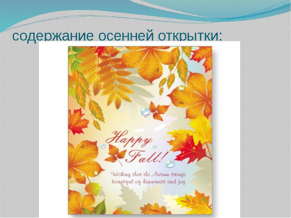 содержание осенней открытки: