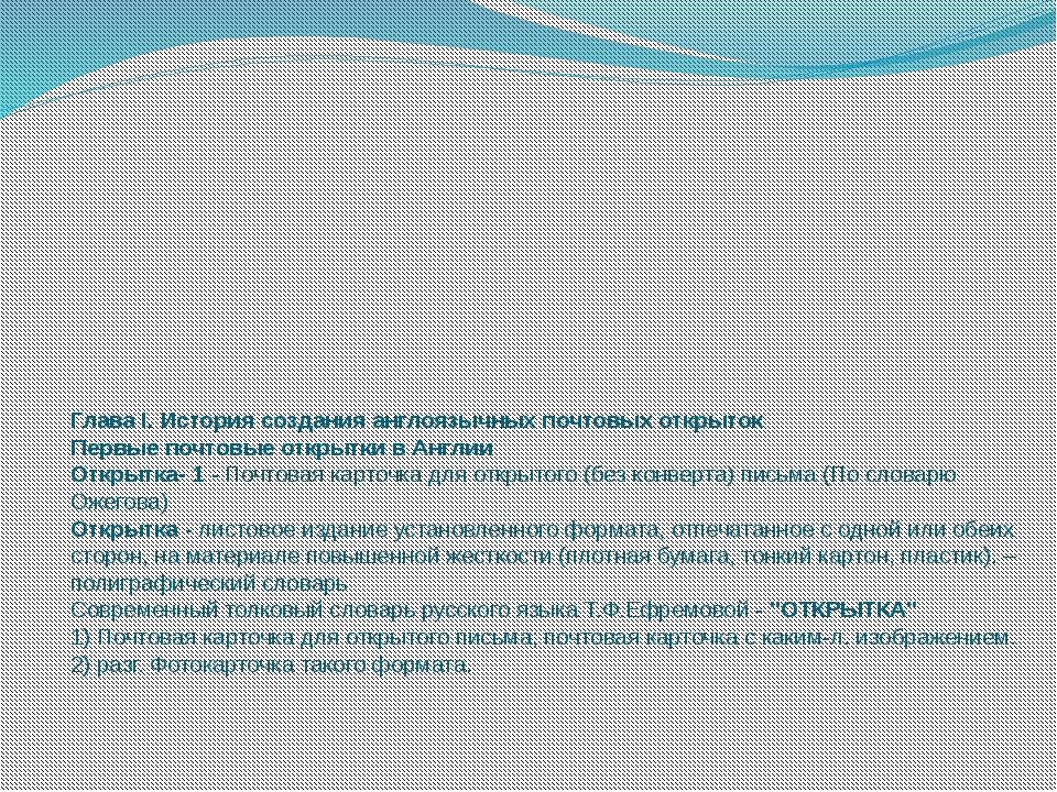 Глава I. История создания англоязычных почтовых открыток Первые почтовые откр...