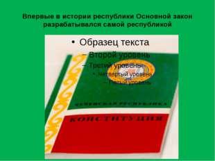 Впервые в истории республики Основной закон разрабатывался самой республикой