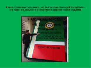 Можно с уверенностью сказать, что Конституция Чеченской Республики – это гара