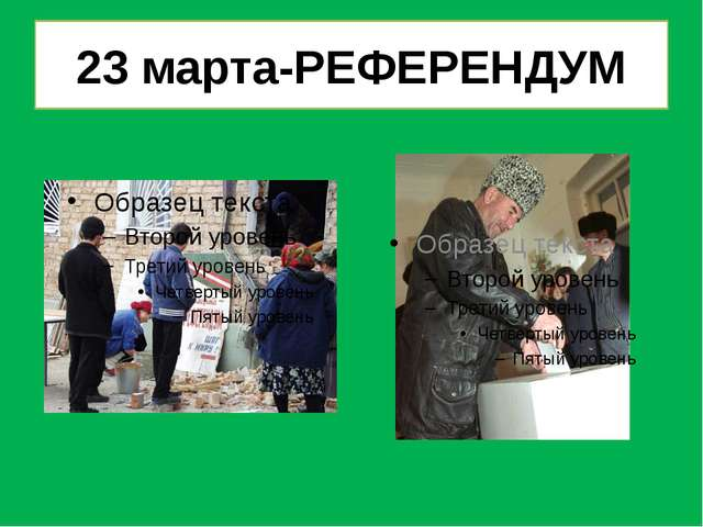 23 марта-РЕФЕРЕНДУМ