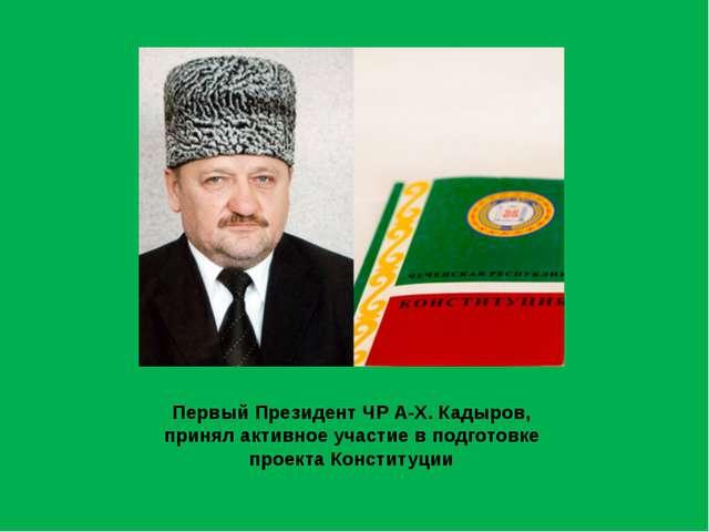 Первый Президент ЧР А-Х. Кадыров, принял активное участие в подготовке проект...