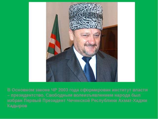 В Основном законе ЧР 2003 года сформирован институт власти – президентство....