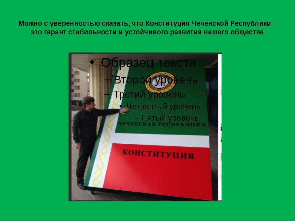 Можно с уверенностью сказать, что Конституция Чеченской Республики – это гара...